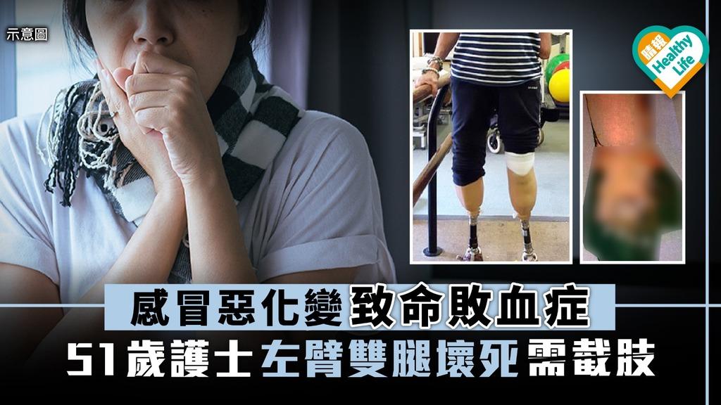 感冒惡化變致命敗血症 51歲護士左臂雙腿壞死需截肢