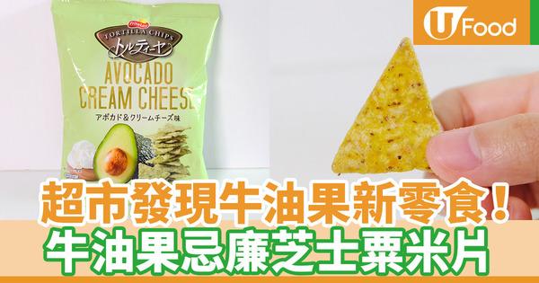 【citysuper零食】citysuper超市新零食 牛油果忌廉芝士粟米片