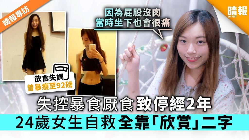 【晴報專訪】失控暴食厭食致停經2年 24歲女生自救全靠「欣賞」二字