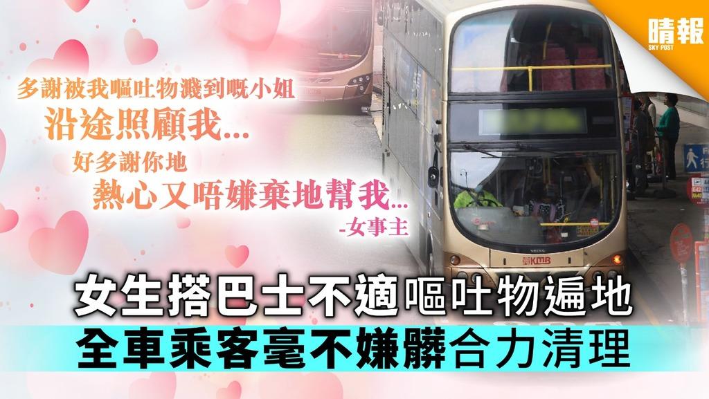 【港人精神】女生搭巴士不適嘔吐物遍地 全車乘客毫不嫌髒合力清理