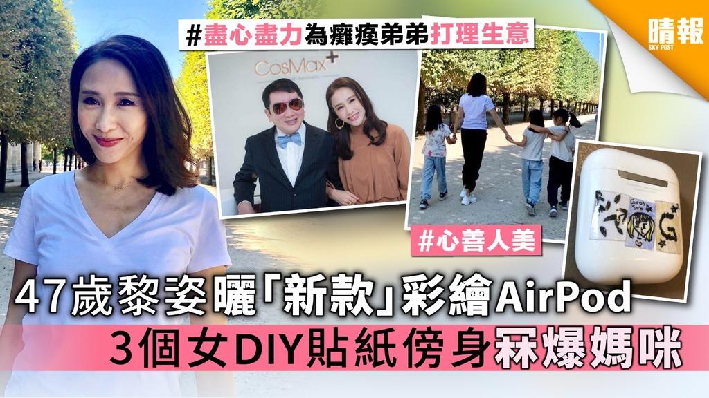 47歲黎姿曬「新款」彩繪AirPods 3個女DIY貼紙傍身冧爆媽咪
