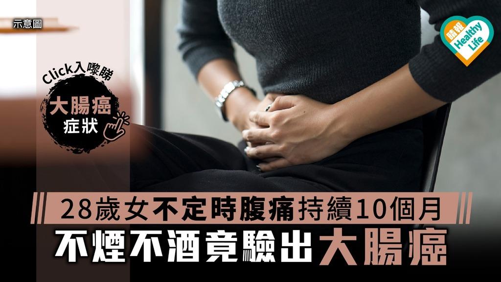 28歲女不定時腹痛持續10個月 不煙不酒竟驗出大腸癌