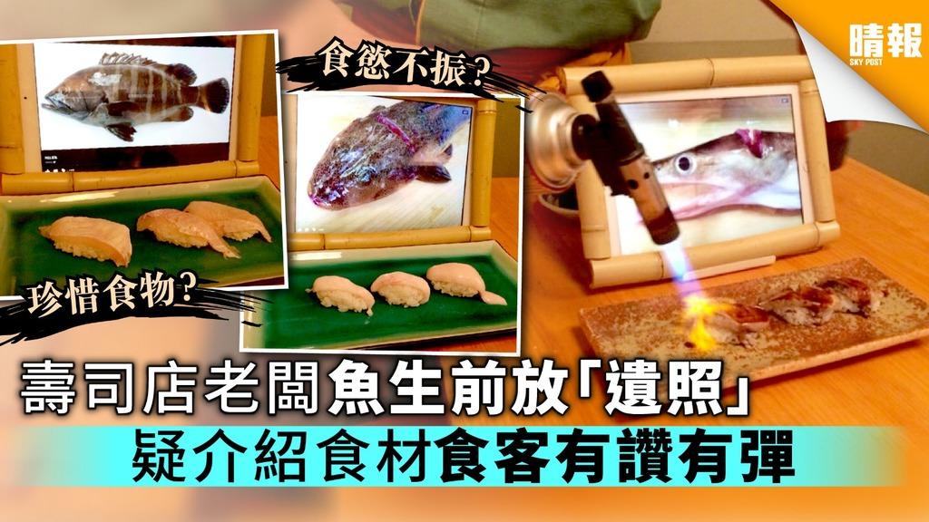 壽司店老闆魚生前放「遺照」 疑介紹食材食客有讚有彈