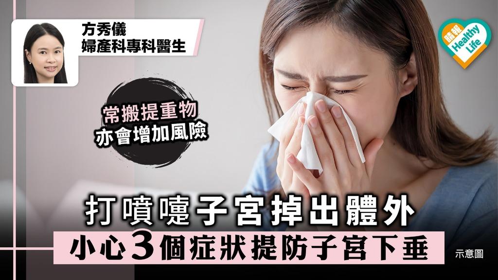 打噴嚏子宮掉出體外 小心3個症狀提防子宮下垂