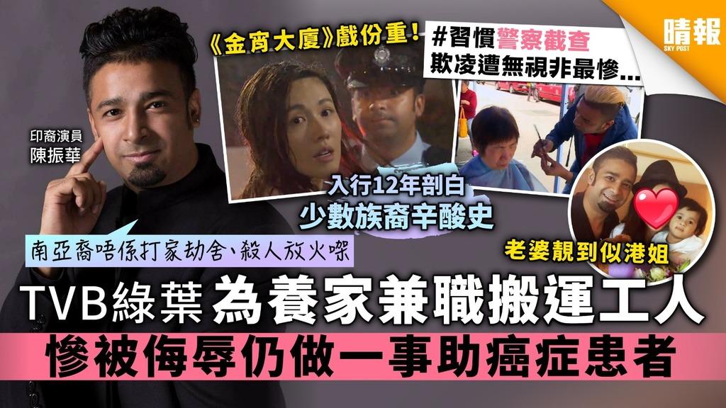 【金宵大廈】印裔演員陳振華為養家兼職搬運工人 慘被侮辱 仍做一事助癌症患者
