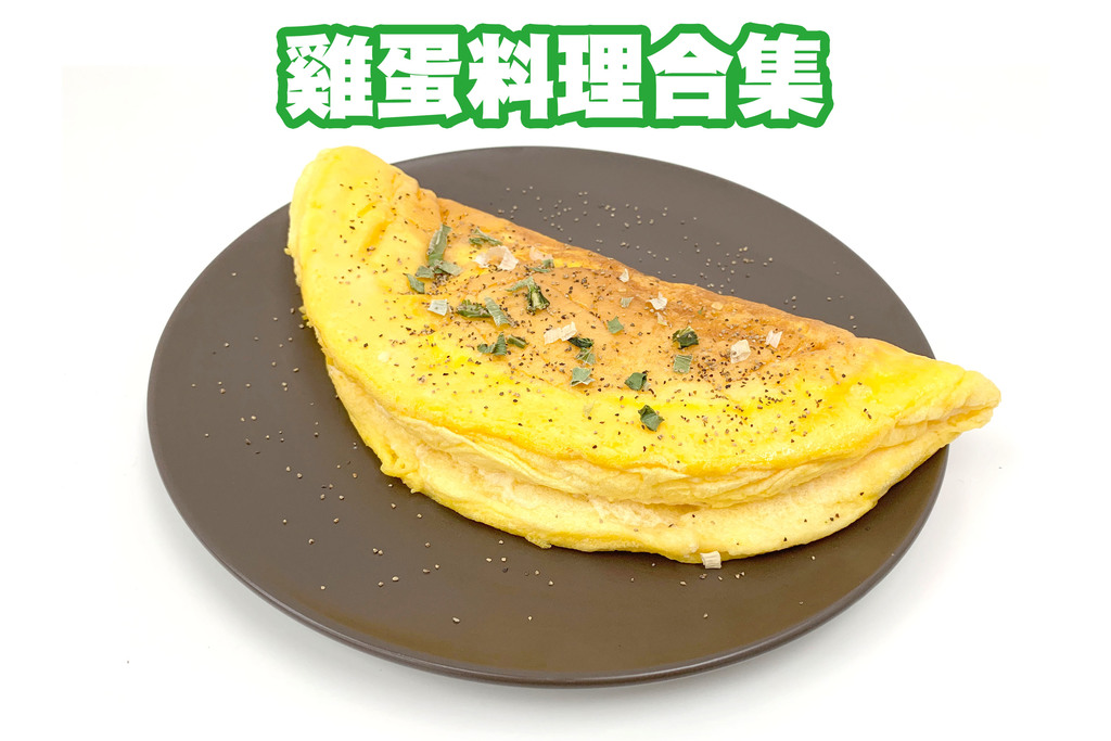 【雞蛋食譜】蛋控必學!一文睇晒6款簡易雞蛋料理 雞蛋梳乎厘/蒸水蛋/茶碗蒸/燉蛋
