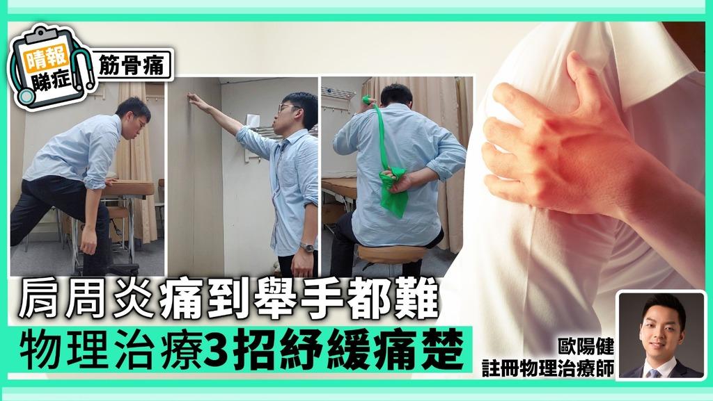 【晴報睇症】肩周炎痛到舉手都難 物理治療3招紓緩痛楚