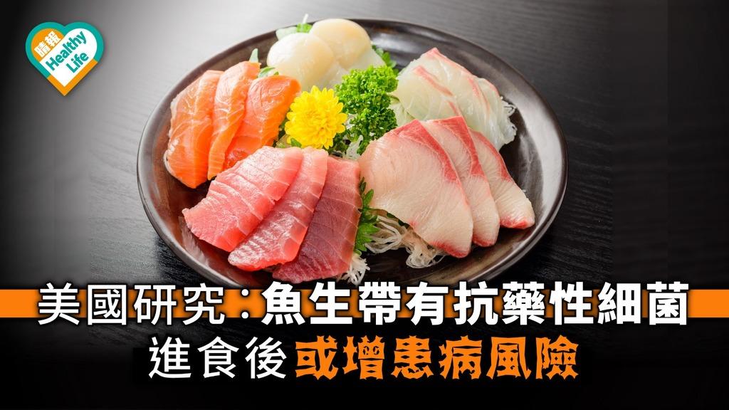 美國研究︰魚生帶有抗藥性細菌 進食後或增患病風險