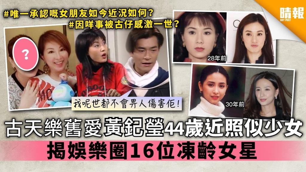 古天樂舊愛黃𨥈瑩44歲近照似少女 揭娛樂圈16位最凍齡女星