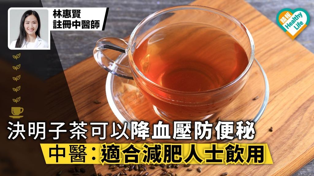 決明子茶可以降血壓防便秘 中醫:適合減肥人士飲用