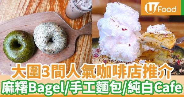 【大圍美食2019】大圍3間人氣咖啡店推介 兩層純白Cafe/手工烘焙麵包/bagel