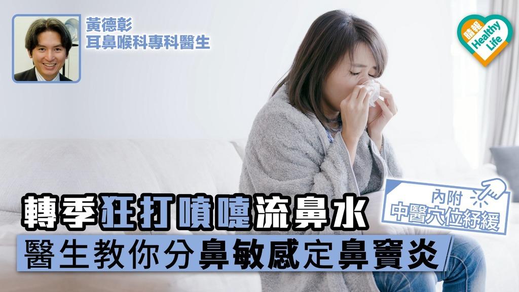 轉季狂打噴嚏流鼻水 醫生教你分鼻敏感定鼻竇炎