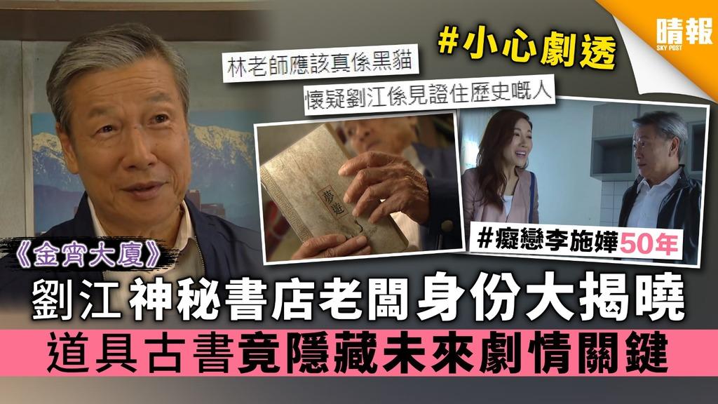 《金宵大廈》劉江神秘書店老闆身份大揭曉 道具古書竟隱藏未來劇情關鍵