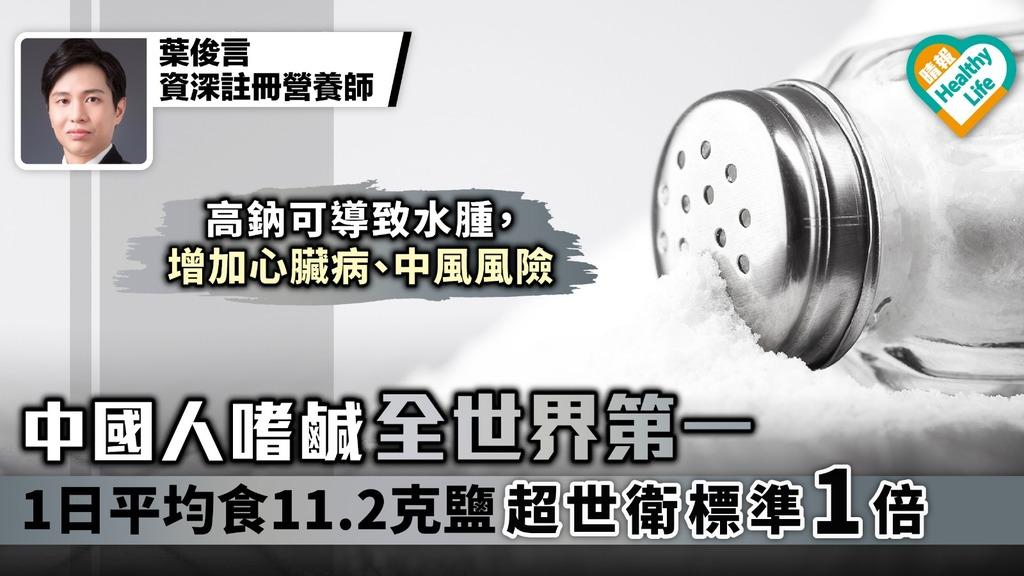 英國研究:中國人嗜鹹全世界第一 1日平均食11.2克鹽超世衛標準1倍