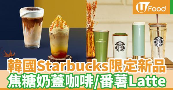 【韓國Starbucks】韓國Starbucks推出秋冬限定特飲+秋季大地色系新杯款 焦糖奶蓋咖啡/番薯Latte/南瓜拿鐵