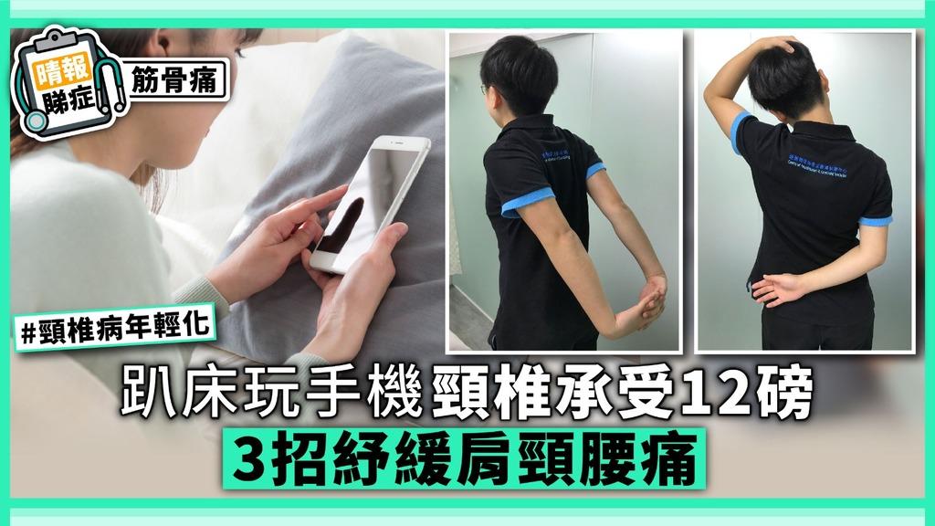 【晴報睇症】趴在床上玩手機頸椎承受12磅 3招紓緩肩頸腰不適