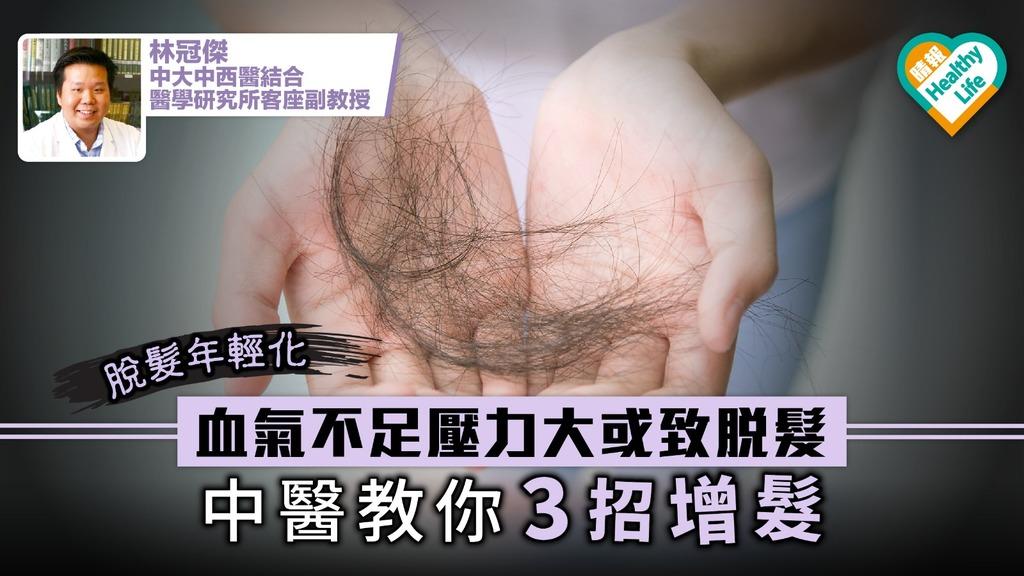 【脫髮年輕化】血氣不足壓力大或致脫髮 中醫教你3個刺激增髮方法
