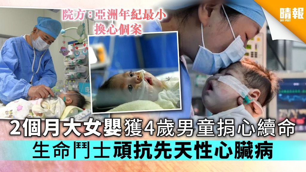 2個月大女嬰獲4歲男童捐心續命 生命鬥士頑抗先天性心臟病