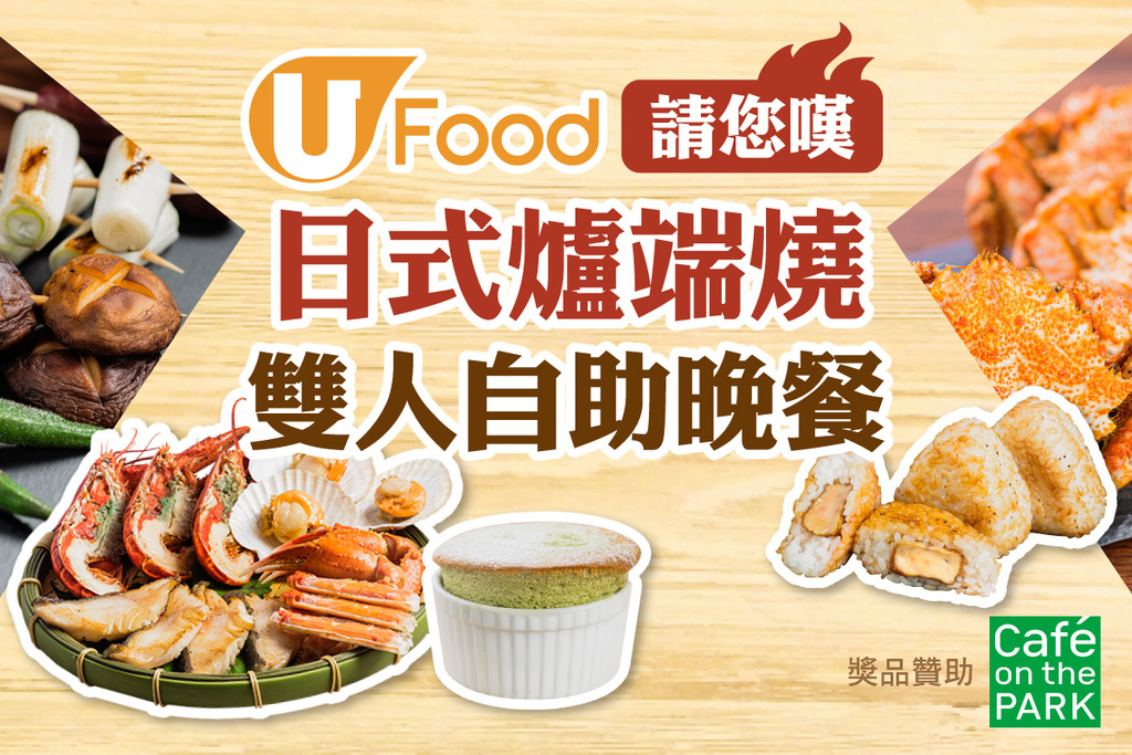 U Food 請您嘆日式爐端燒雙人自助晚餐