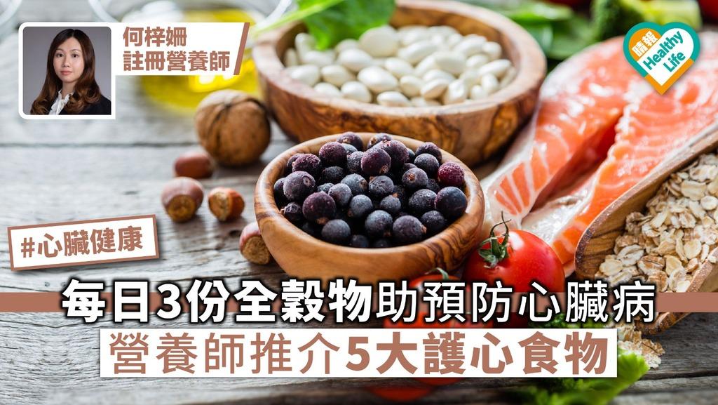 【心臟健康】每日3份全穀物助預防心臟病 營養師推介5大護心食物