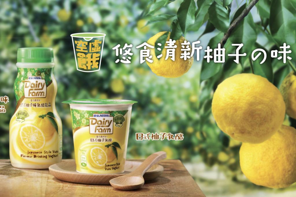 【便利店新品】牛奶公司推出季節限定乳酪口味 日式柚子乳酪杯/乳酪飲品