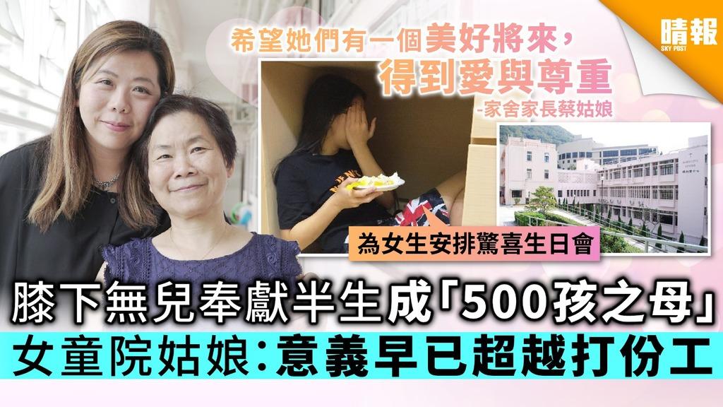 膝下無兒奉獻半生成「500孩之母」 女童院姑娘:意義早已超越打份工
