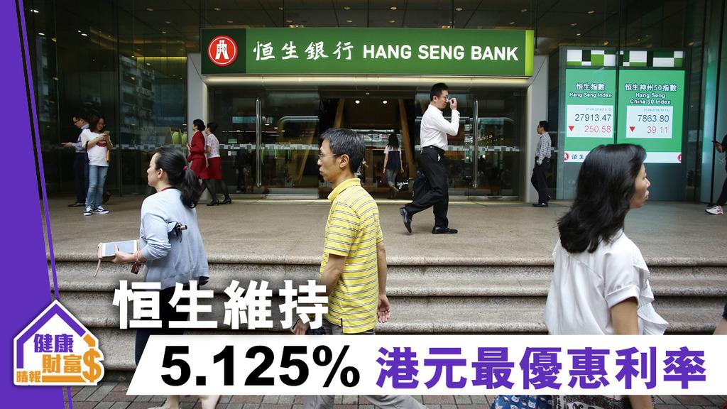 恒生維持5.125%港元最優惠利率