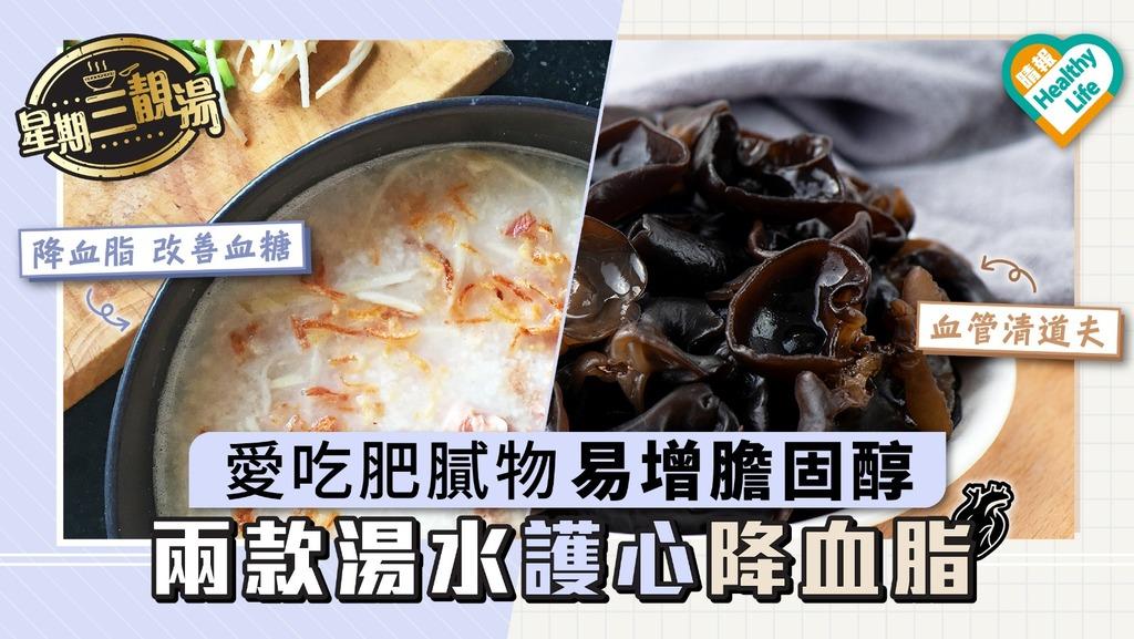 【星期三靚湯】愛吃肥膩物易增膽固醇 兩款湯水護心降血脂