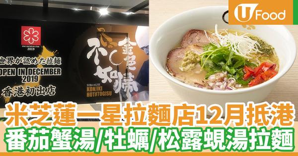 【中環美食】日本米芝蓮一星拉麵店金色不如帰 12月登陸香港