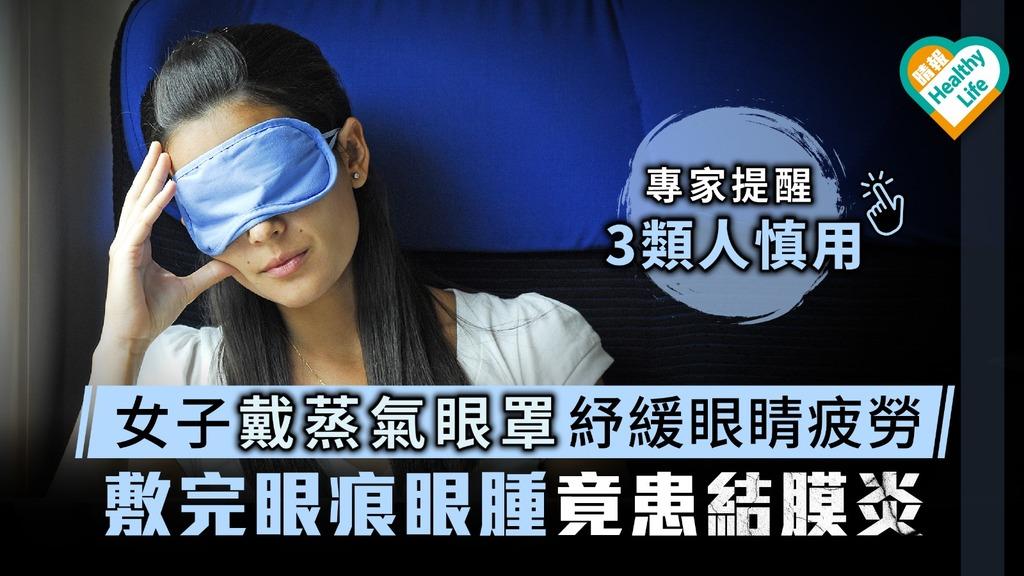 女子戴蒸氣眼罩紓緩眼睛疲勞 敷完眼痕眼腫竟患結膜炎