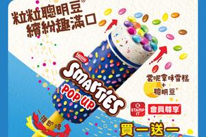 【甜品優惠】OK便利店會員獨家優惠  雀巢SMARTIES聰明豆雪條限時買一送一!