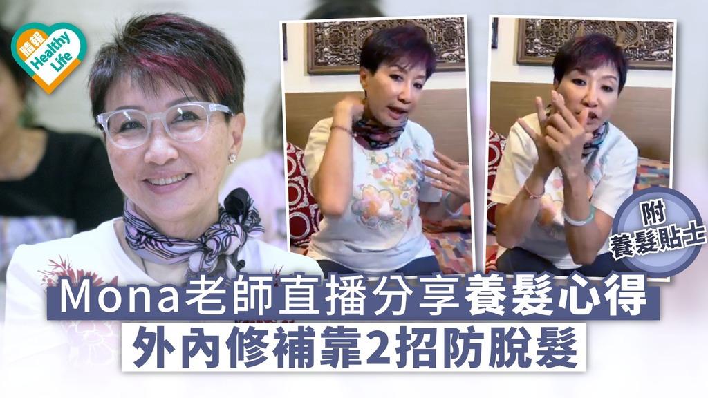 Mona老師直播分享養髮心得 外內修補靠2招防脫髮【附養髮貼士】