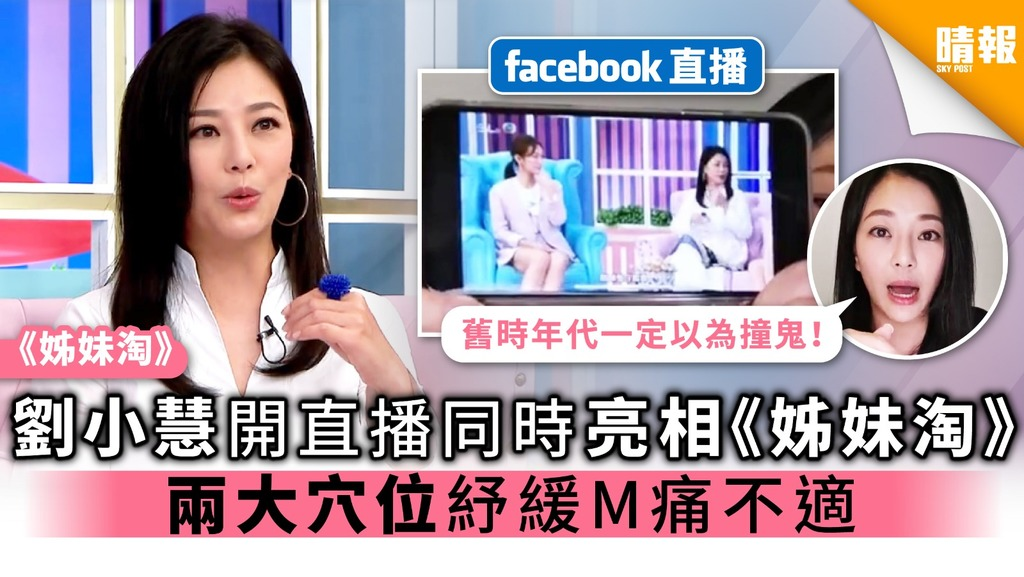 劉小慧開直播同時亮相《姊妹淘》 兩大穴位紓緩M痛不適