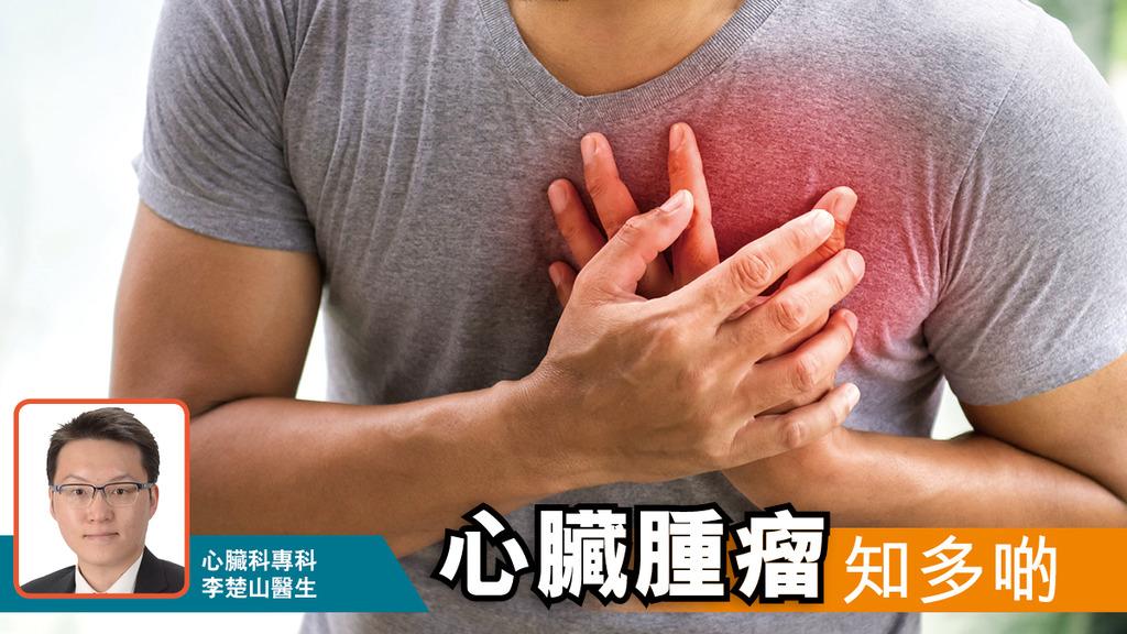 「心臟腫瘤知多啲」