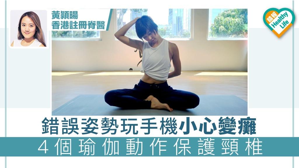 錯誤姿勢玩手機小心變癱 4個瑜伽動作保護頸椎