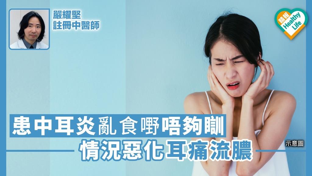 患中耳炎亂食嘢唔夠瞓 情況惡化耳痛流膿