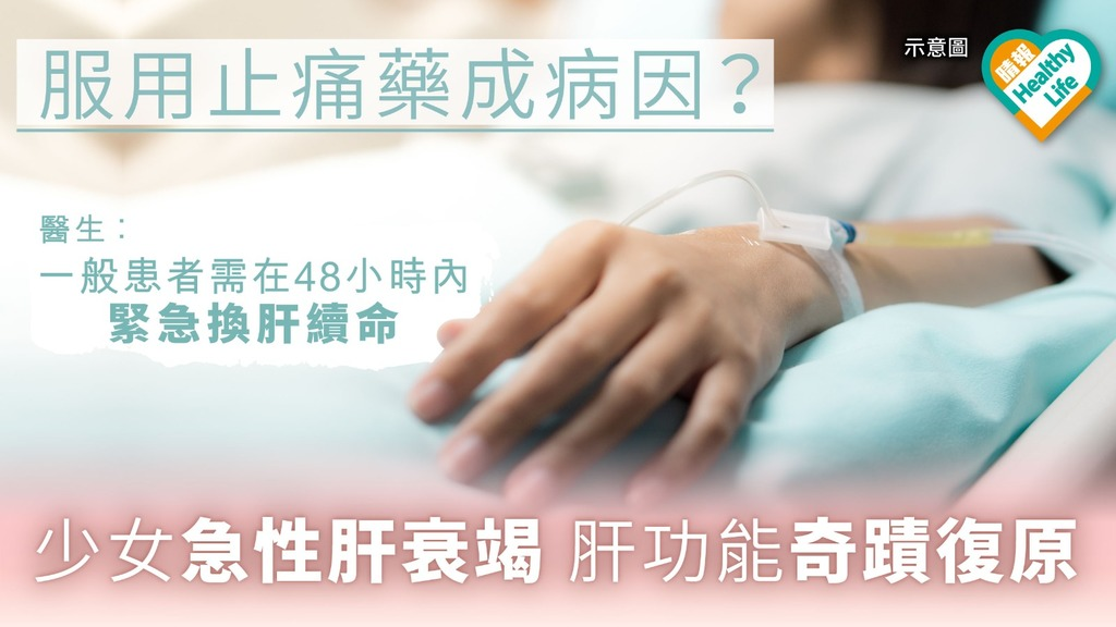 肝炎 症 急性 劇