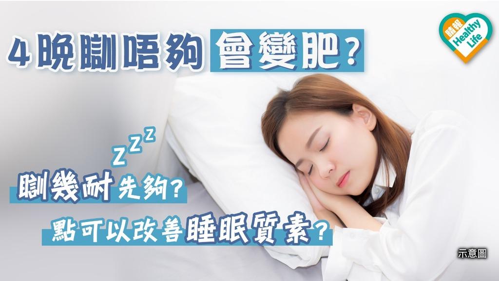 4晚瞓唔夠會變肥? 推介4款食物助改善睡眠質素