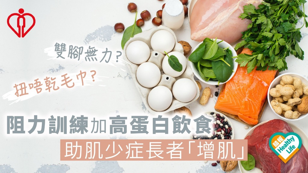 阻力訓練加高蛋白飲食 助肌少症長者「增肌」