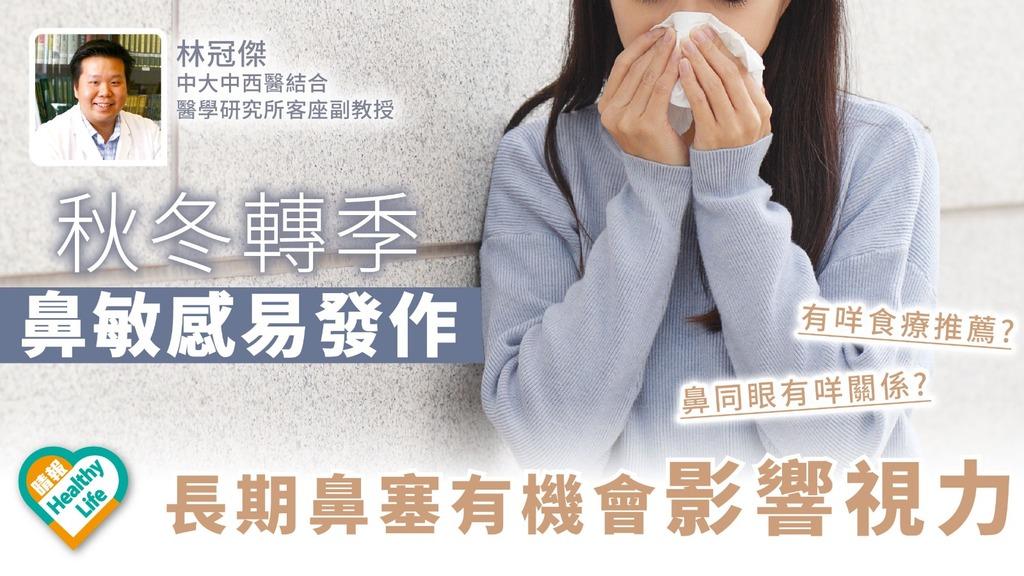 秋冬轉季鼻敏感易發作 長期鼻塞有機會影響視力