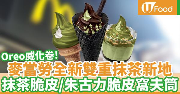 【麥當勞甜品】麥當勞全新抹茶新地系列 朱古力脆皮/抹茶脆皮扭紋新地窩夫筒