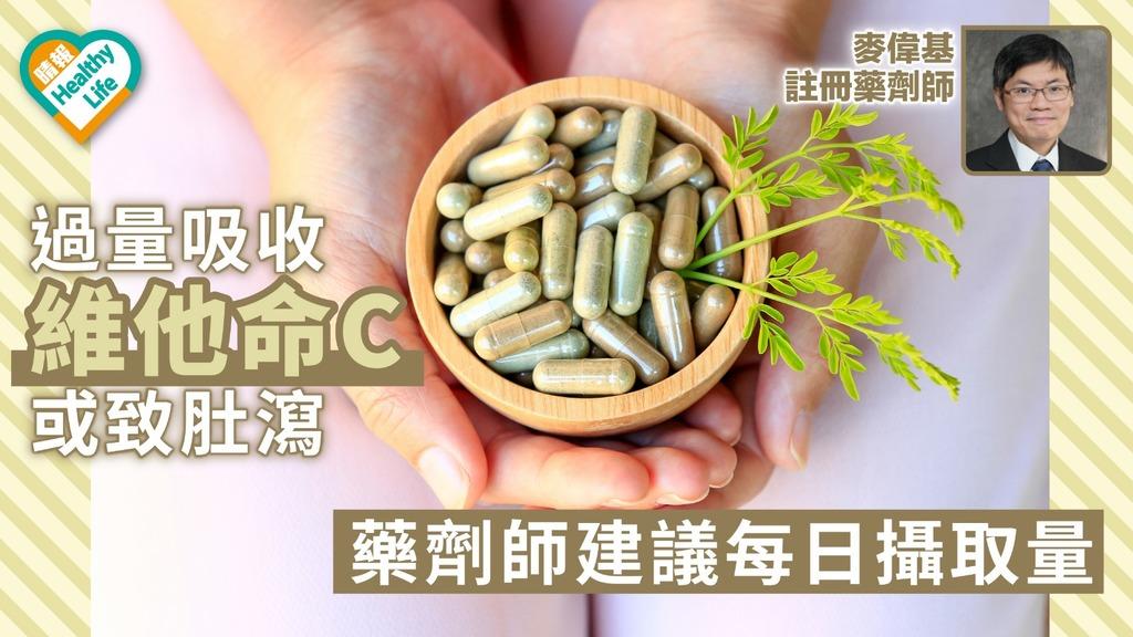 過量吸收維他命C或致肚瀉 藥劑師建議每日攝取量