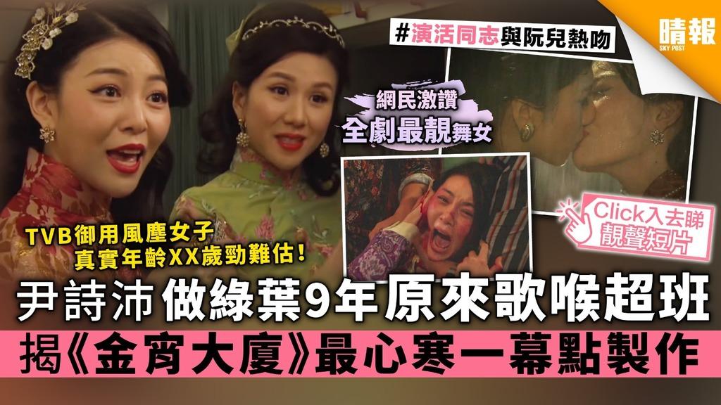 尹詩沛做綠葉9年原來歌喉超班 揭《金宵大廈》最心寒一幕點製作
