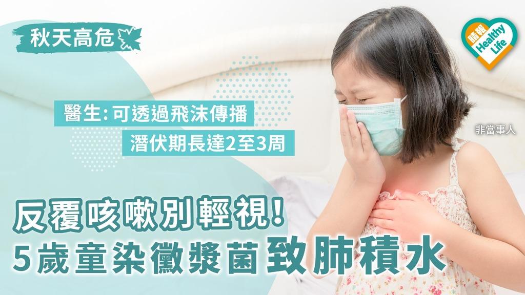 反覆咳嗽別輕視! 5歲童染黴漿菌致肺積水 醫生:可透過飛沫傳播