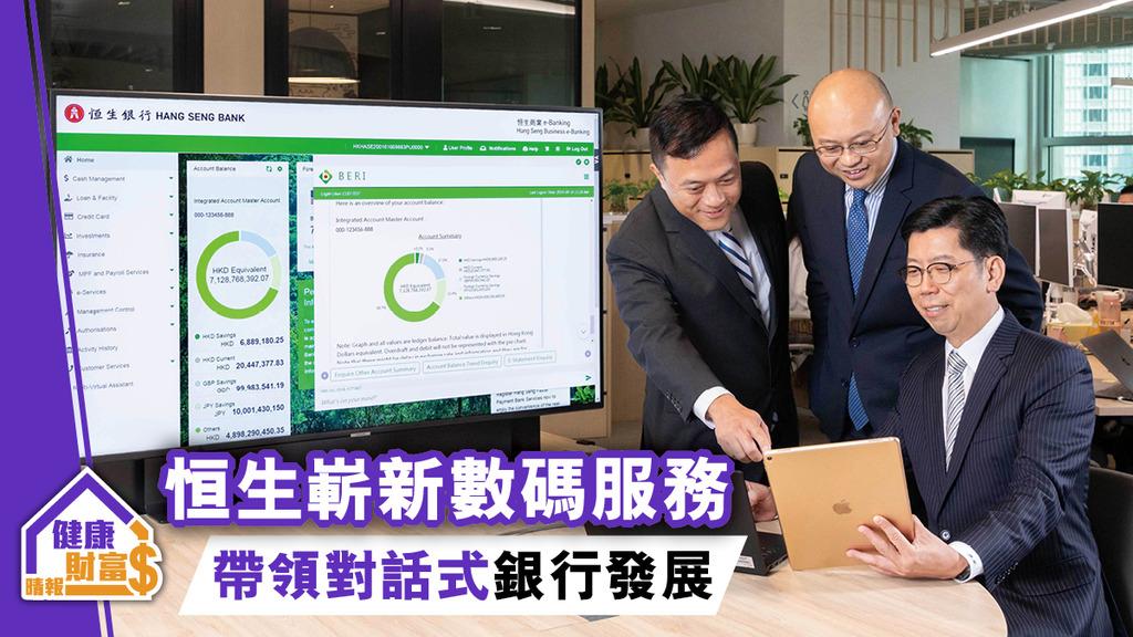 恒生嶄新數碼服務 帶領對話式銀行發展