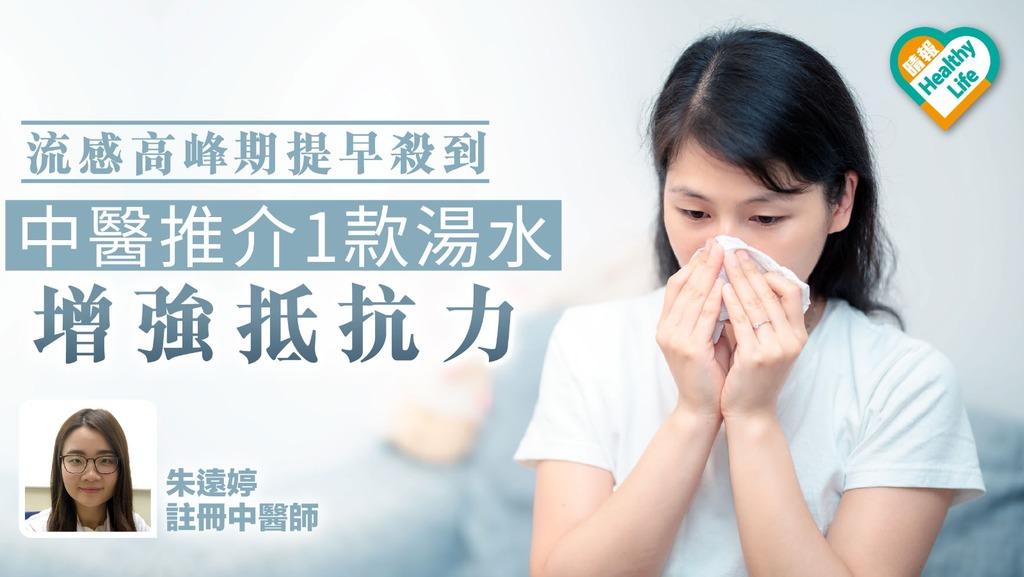 【流感高峰期】專家預計冬季流感提早殺到 中醫教你5招增強抵抗力