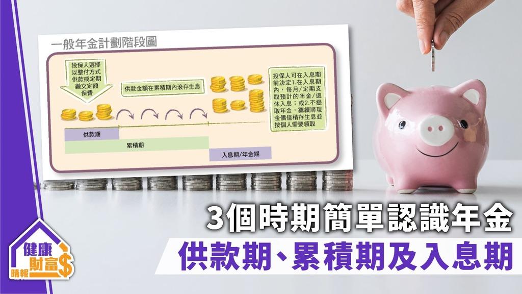 【年金解惑】3個時期簡單認識年金 供款期、累積期及入息期
