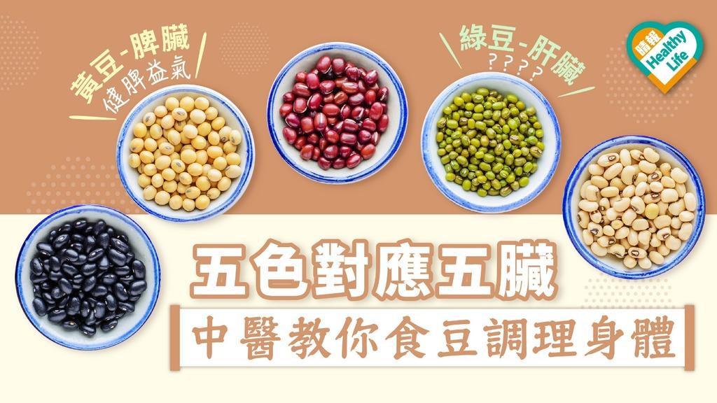 【養生】五色對應五臟 中醫教你食豆調理身體