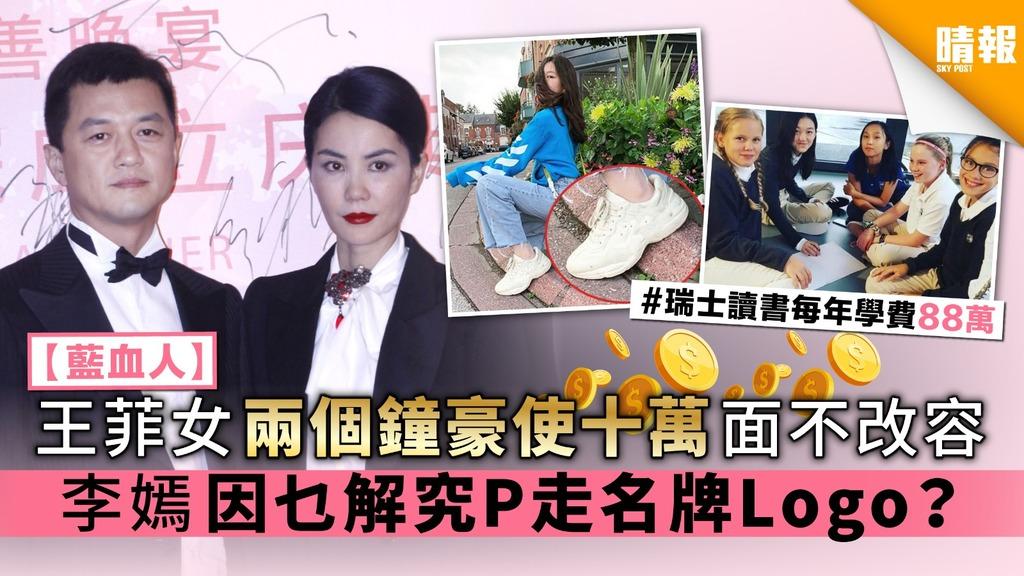 【藍血人】王菲女兩個鐘豪使十萭面不改容 李嫣因乜解究P走名牌Logo?