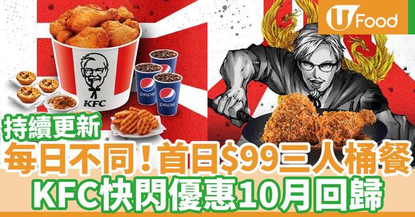 【每日優惠】KFC全新優惠避風堂抵食秘笈 每日推出不同至抵優惠試食避風塘脆辣雞